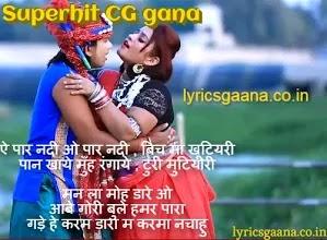 Apar Nadi Opar Nadi Lyrics Dj Mp3 Song Download