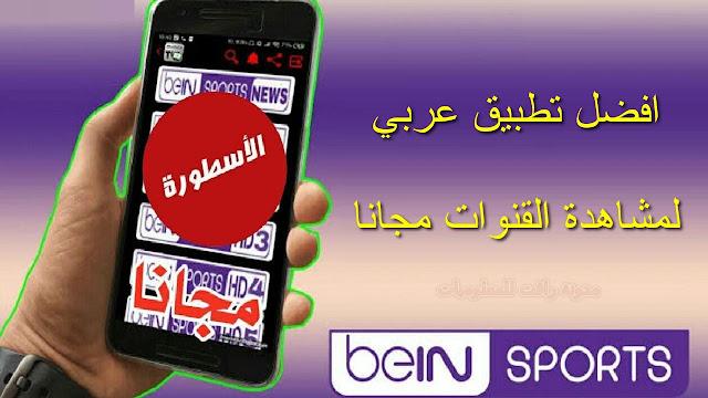 تطبيق عربي رهيب لمشاهدة القنوات المشفرة والعالمية مجانا للاندرويد