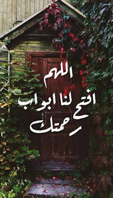 اللهم افتح لنا ابواب رحمتك