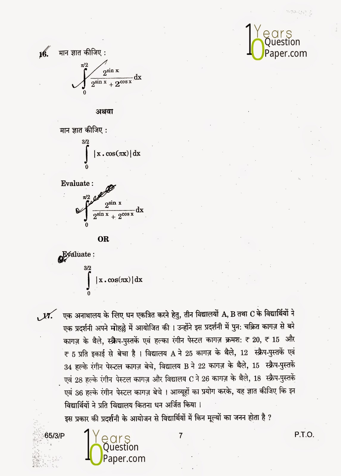 cbse class 12th 2015 Mathematics question paper