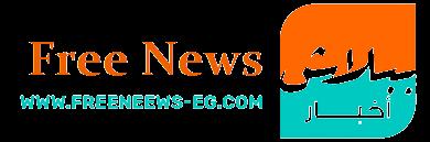 free news-أخبار ببلاش