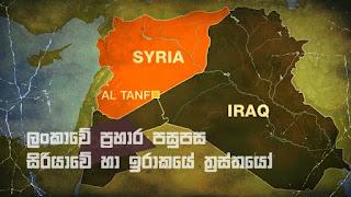 Syrian and Iraq terrorists behind Lankan attack