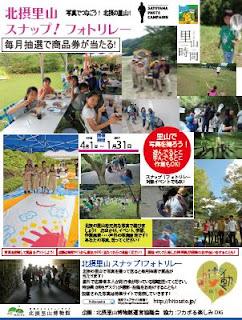 http://hitosato.jp/event/snap_web_pdf.pdf