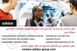 نكون قد وصلنا إلى نهاية المقال المقدم والذي تحدثنا عن فتح باب التسجيل شركة أديداس Adidas careers UAE ، وتحدثنا أيضا عن اديداس وظائف ، وتحدثنا عن وظائف Adidas careers UAE ، والذي قدمنا لكم من خلالة طريقة التقديم والتسجيل في أديداس Adidas careers UAE ، كما قمنا بتزويدكم بروابط الدخول الى موقع أديداس الأمارات ،  ، كل هذا قدمنا لكم عبر هذا المقال ، عبر مدونة وظائف في الامارات .