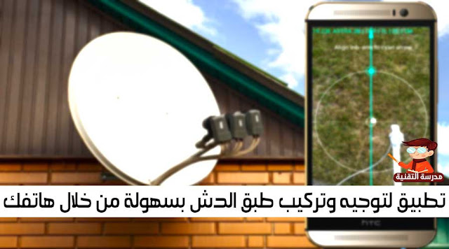 تطبيق satellite director لتوجيه وتركيب طبق الدش بسهولة من خلال هاتفك