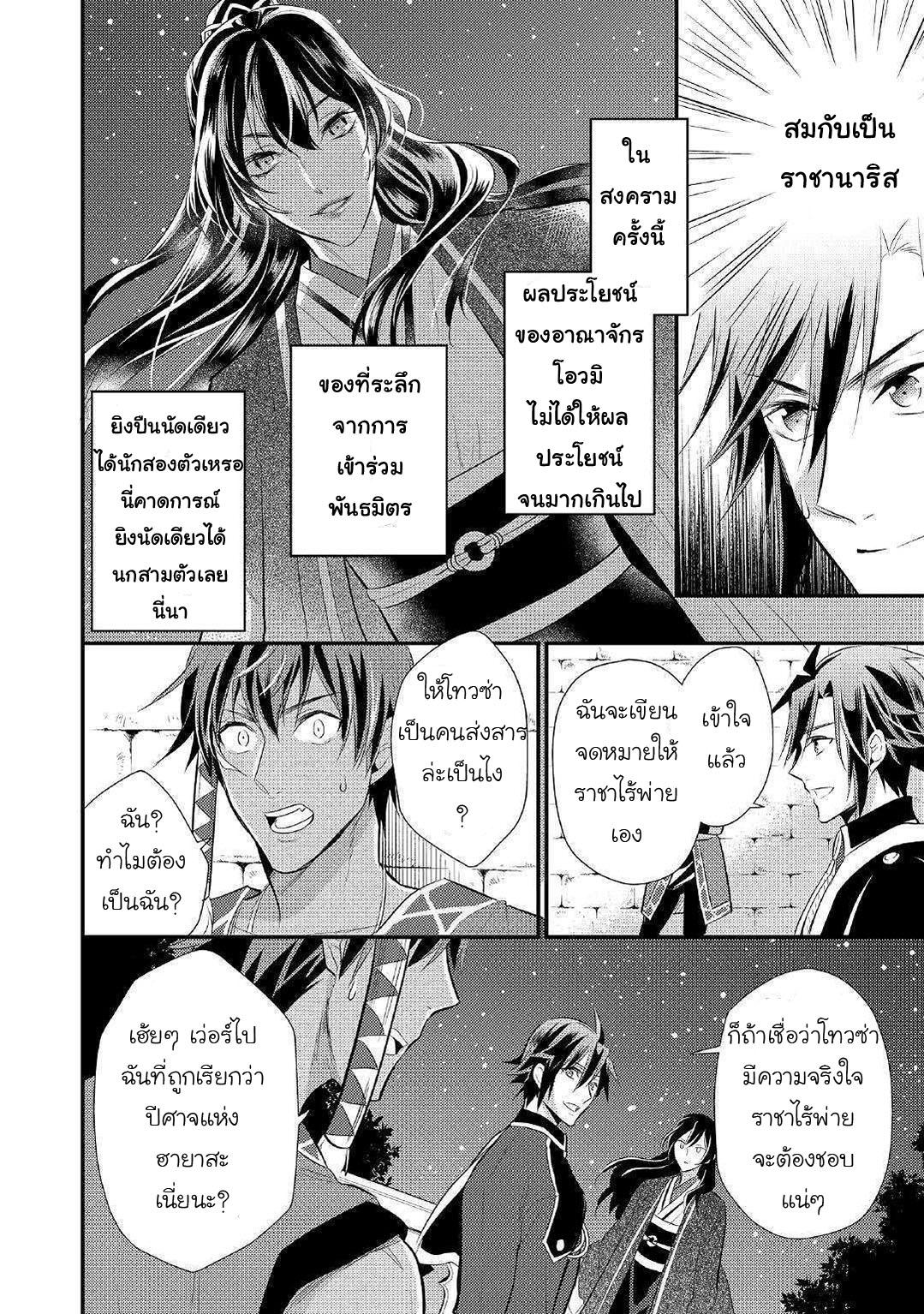 อ่านการ์ตูน Daites Ryou Koubouki ตอนที่ 26 หน้าที่ 35