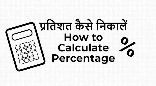 प्रतिशत कैसे निकालें - How to Calculate Percentage in Hindi