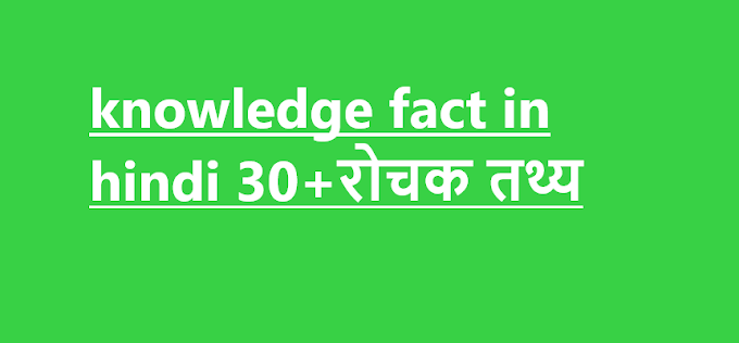 knowledge fact in hindi -रोचक तथ्य