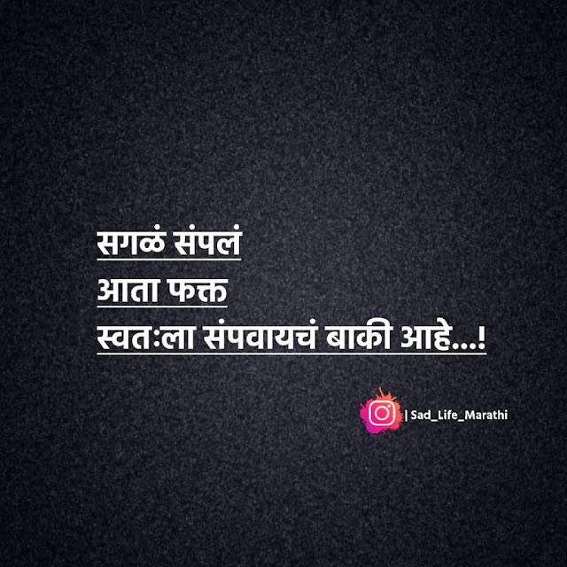very sad marathi quotes