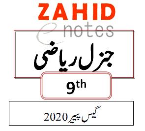 9th class general maths guess paper urdu medium