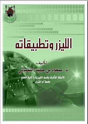 كتاب الليزر وتطبيقاته pdf