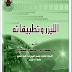 الليزر وتطبيقاته pdf تأليف د. سعود بن حميد اللحياني تحميل مباشر