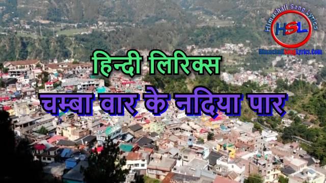 Chamba Waar Ki Nadiya Paar Song Lyrics - Rajender Thakur : चम्बा
