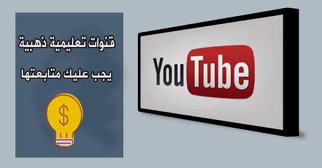 إليك 3 قنوات تعليمية ذهبية في منصة اليوتيوب يجب عليك متابعتها الأن وبدون تردد