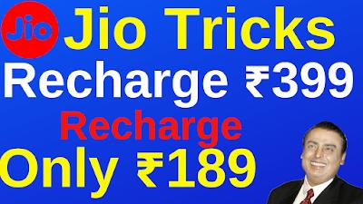 Jio June 2019 offer Jio Recharge ₹399 FREE