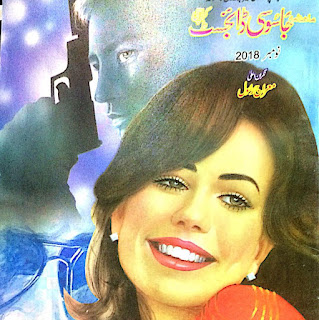 Jasoosi Digest November 2018 PDF Free Download