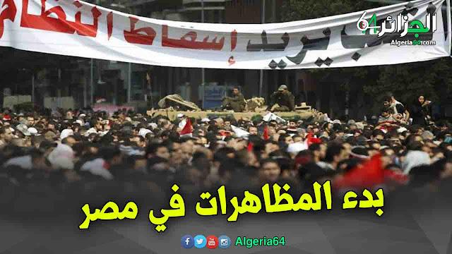 فيديو...بدء مظاهرات في مصر تطالب بإسقاط النظام و رحيل السيسي