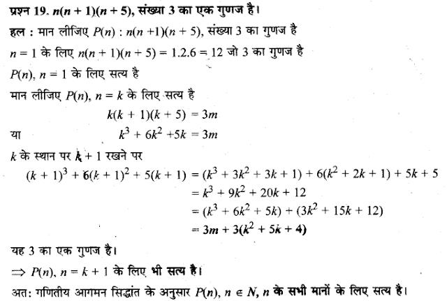 Solutions Class 11 गणित-I Chapter-4 (गणितीय आगमन का सिद्धान्त)