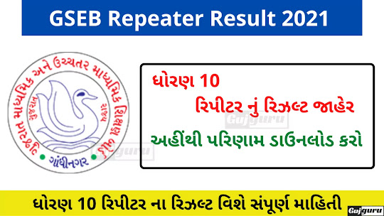 GSEB Repeater Result 2021