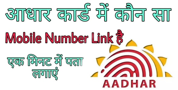 How to Check Which Mobile Number Link/Registered With Aadhar Card in Hindi 2021