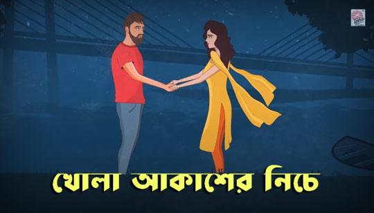Khola Akasher Nichey Lyrics by Aabhik Ghosh