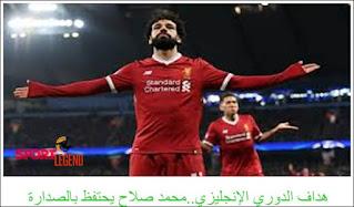 هداف الدوري الإنجليزي..محمد صلاح يحتفظ بالصدارة