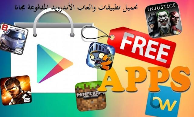تحميل تطبيقات والعاب الأندرويد المدفوعة مجانا على هاتفك