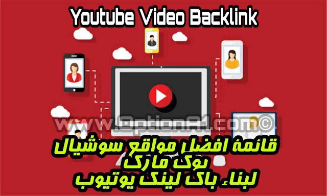 قائمة 30 موقع بوك مارك لبناء باك لينك يوتيوب وارشفة سريعة للفيديوهات Youtube backlink