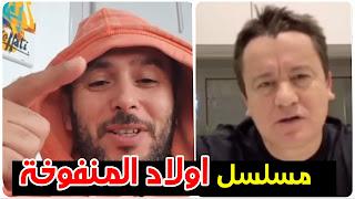 (بالفيديو و الصور) لطفي العبدلي يهاجم سامي الفهري بعد خروجه من سجن..بكلام..والفاظ..و يكشف عن اسم المسلسل الجديد (اولاد المنفوخة)