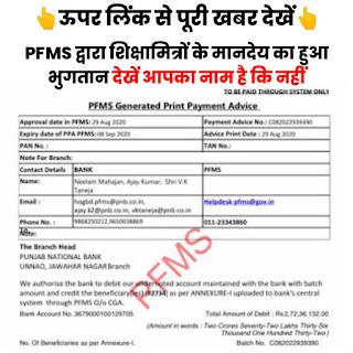 PFMS द्वारा शिक्षामित्रों के मानदेय का हुआ भुगतान देखें आपका नाम है कि नहीं