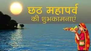 छठ पूजा 2020 ,  छठ पूजा विषेस हिंदी , Happy Chhat Puja 2020, Wishes, Sms, Images, Whatsapp Status, Puja More
