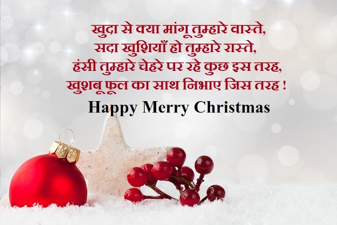 Marry Christmas | Merry Christmas Quotes