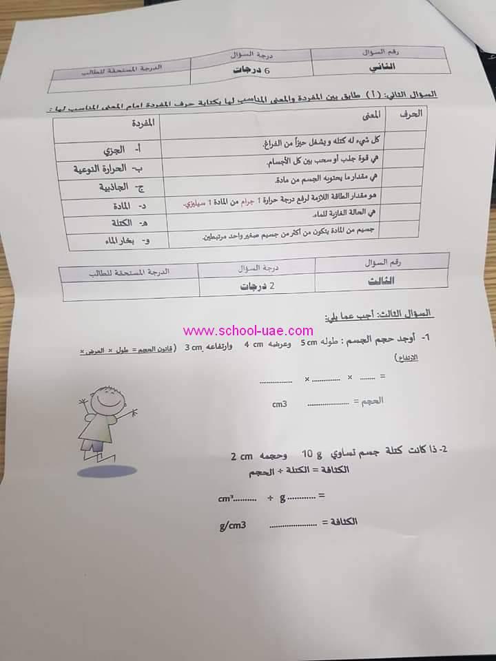 الامتحان الوزارى التكوينى علوم الصف الرابع الفصل الثانى2020