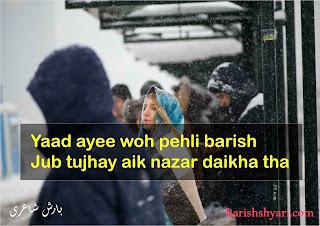 Barish shayri Yadd Aye woh PehLi Barish