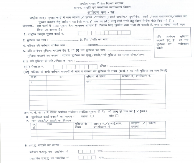 Duplicate Ration Card Delhi