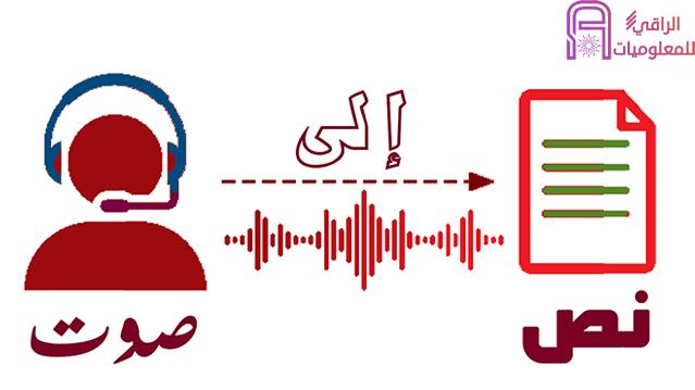 برنامج تحويل الصوت الى نص للاندرويد