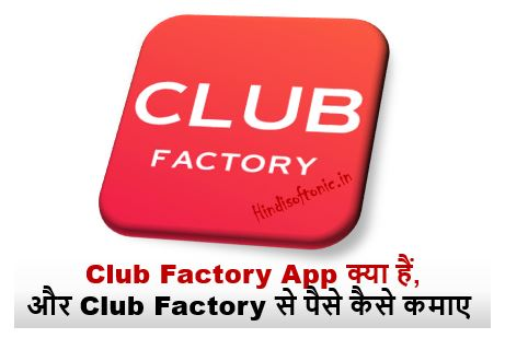 Club Factory App Kya Hai Aur Club Factory Se Paise Kaise Kamaye,Club Factory App ke Features,hindi softonic