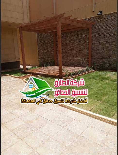 شركة تنسيق حدائق بالعشب في الرياض