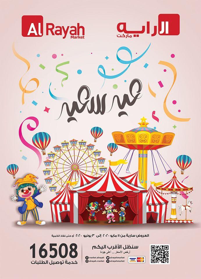 عروض الراية ماركت من 11 مايو حتى3 يونيو 2020 عيد سعيد