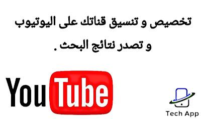 تخصيص و تنسيق قناة اليوتيوب