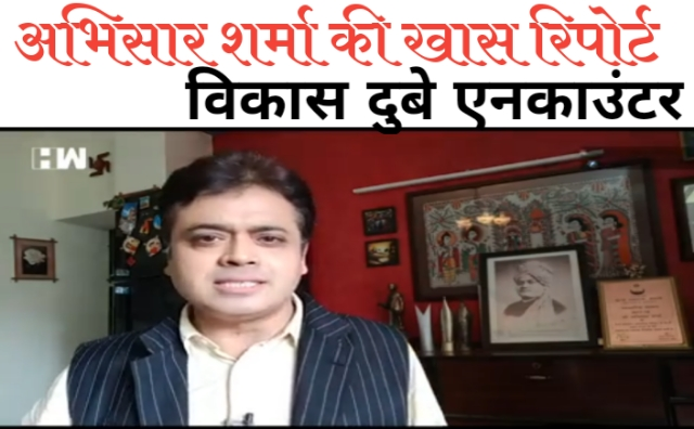 Vikas Dubey encounter,vikas dubey encounter latest news, Vikas Dubey farji encounter,