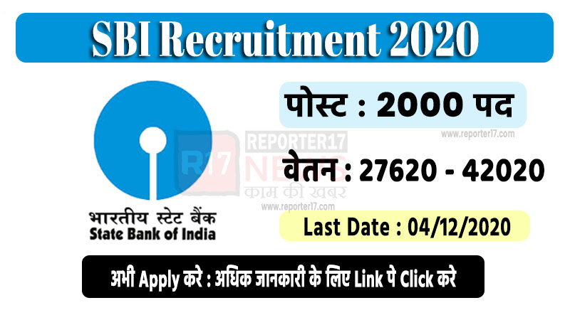sbi probationary officer recruitment 2020