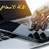 الذكاء الاصطناعي ودوره في تطوير تطبيقات الجوال