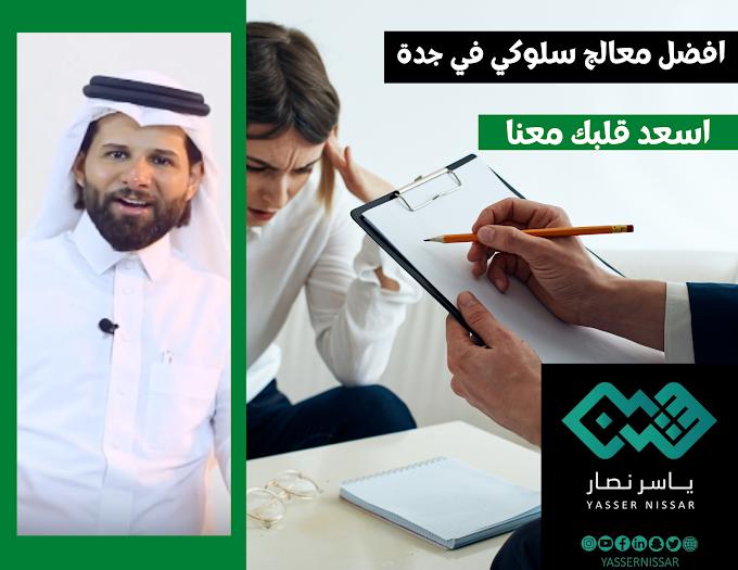 افضل معالج سلوكي في جدة.. للحجز مركز المعالج النفسي السلوكي ياسر نصار0557373131
