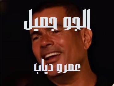 كلمات اغنية الجو جميل عمرو دياب
