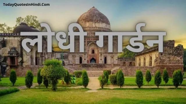 Lodhi-Garden-Delhi