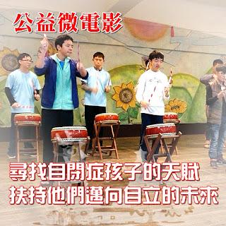 中華民國自閉症適應體育休閒促進會