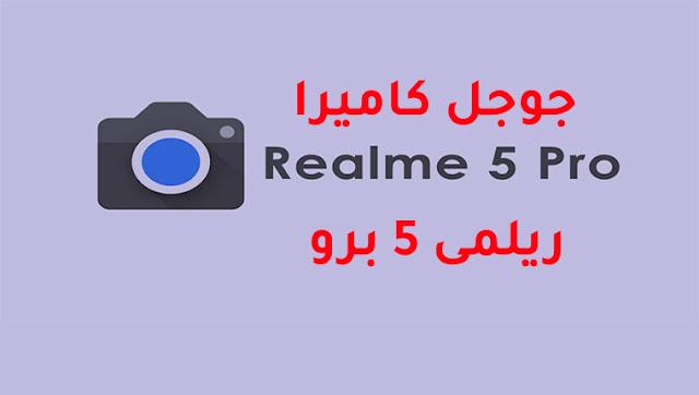 جوجل كاميرا لهاتف ريلمى 5 برو