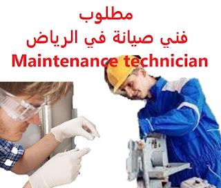 وظائف السعودية مطلوب فني صيانة في الرياض Maintenance technician