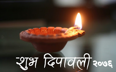 tihar 2076, tihar 2076 wishes, dashain and tihar greetings, deewali 2076,